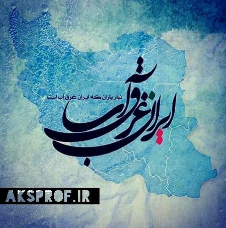 های شهر شیراز عکس پروفایل سیل ایران در پلدختر لرستان خوزستان ایلام 98