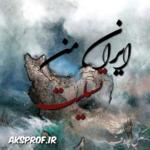 عکس پروفایل سیل ایران در پلدختر لرستان خوزستان ایلام 98