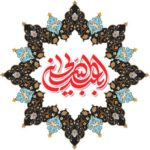 عکس پروفایل تولد امام حسین (ع) و عکس نوشته ولادت امام حسین(ع) 98