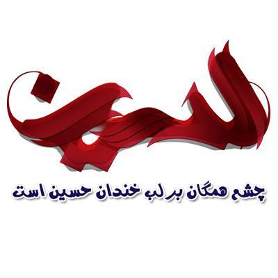 عکس پروفایل تولد امام حسین (ع)