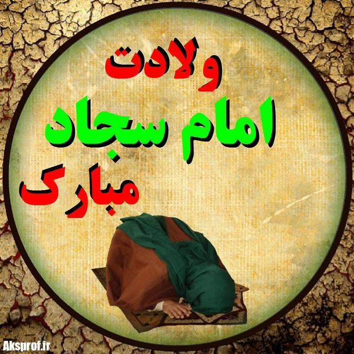 عکس پروفایل تولد امام سجاد (ع)