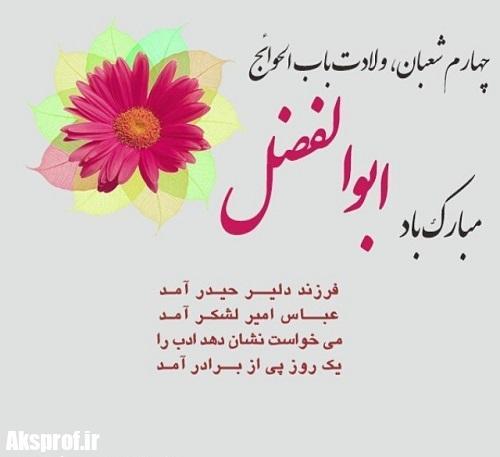 عکس پروفایل تولد حضرت عباس (ع)