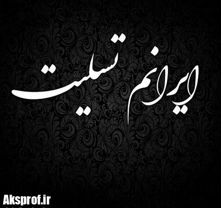 عکس نوشته سیل ایران تسلیت
