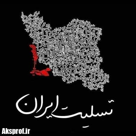 عکس نوشته سیل تسیلت ایران