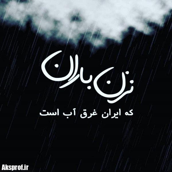 عکس نوشته سیل نزن باران