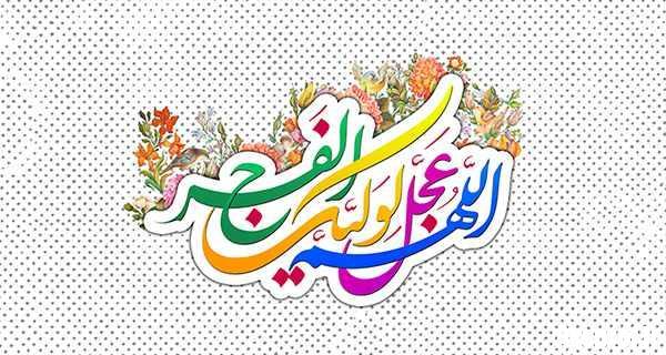 عکس پروفایل عید نیمه شعبان