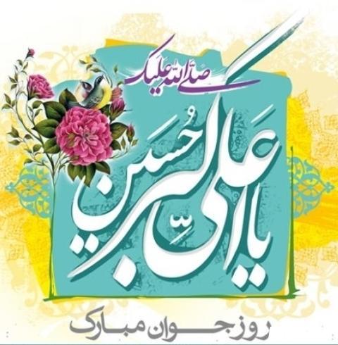 عکس پروفایل تولد حضرت علی اکبر ع روز جوان