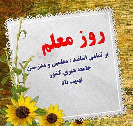 عکس نوشته جدید تبریک روز معلم ۱۳۹۸