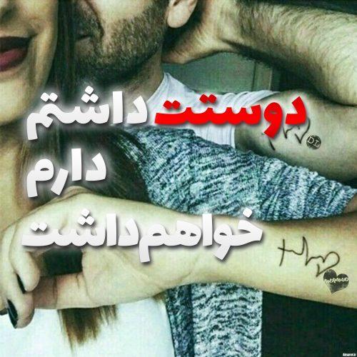 عکس پروفایل فقط تورو دوست دارم و عکس نوشته دوستت دارم