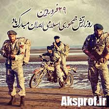 عکس نوشته پروفایل روز ارتش