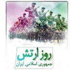 عکس نوشته پروفایل روز ارتش و تبریک روز ارتش