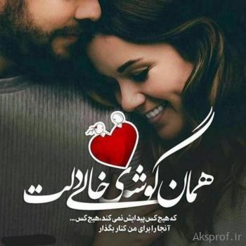 تصویر پروفایل خاص عشق و عاشقی