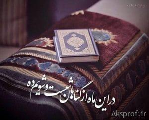 عکس نوشته برای پروفایل رمضان نزدیک است