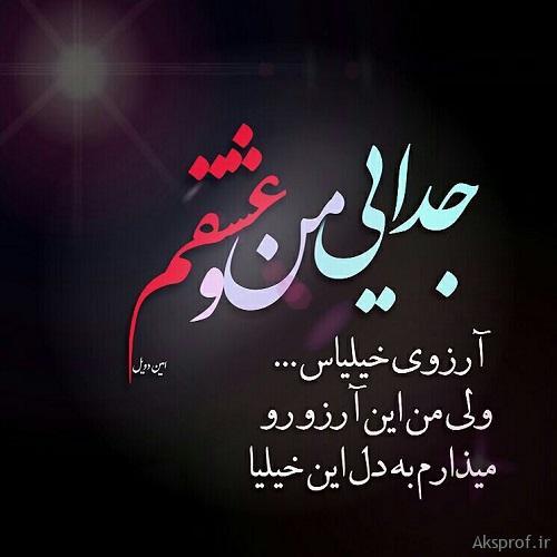 عکس نوشته پروفایل زیبا غمگین خفن ۹۸