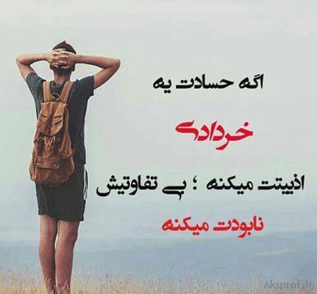 عکس نوشته خرداد ماهی + عکس پروفایل متولدین خرداد