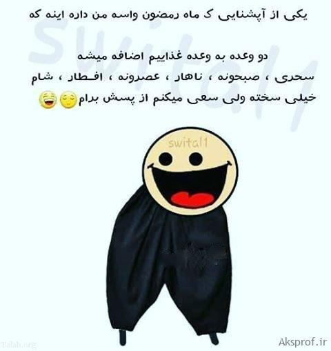 عکس نوشته خنده دار ماه رمضان طنز