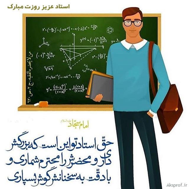 عکس نوشته روز معلم مبارک برای پروفایل