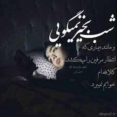 عکس نوشته شب بخیر گفتن برای پروفایل
