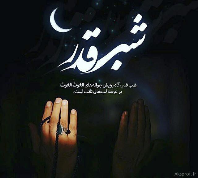 عکس نوشته شب بیست ویکم ماه مبارک رمضان