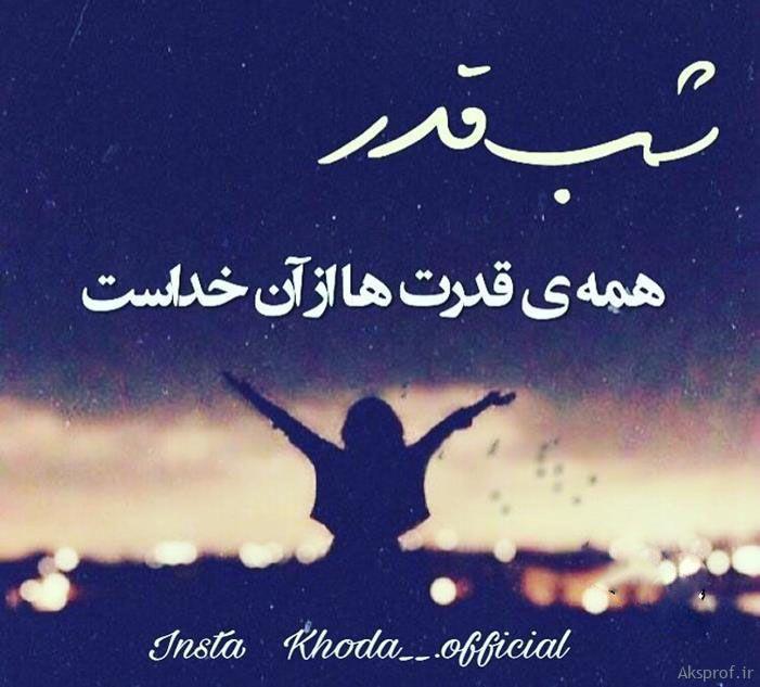 عکس نوشته شب قدر و شهادت امام علی