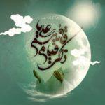 عکس نوشته شب قدر و شهادت امام علی (ع) | عکس شهادت حضرت علی ع