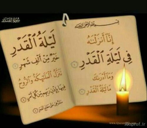 عکس پروفایل شب قدر دعا برای مریض ها و گرفتارها