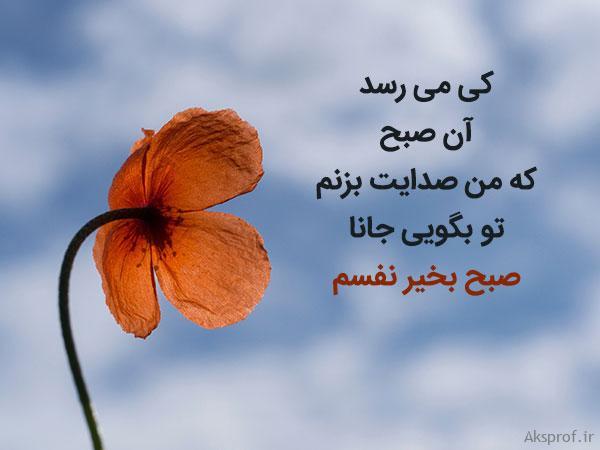 عکس نوشته صبحت بخیر عاشقانه