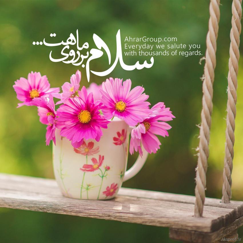 عکس نوشته سلام بروی ماهت