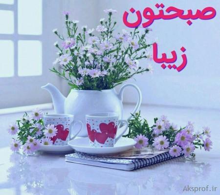 عکس نوشته صبحتون زیبا