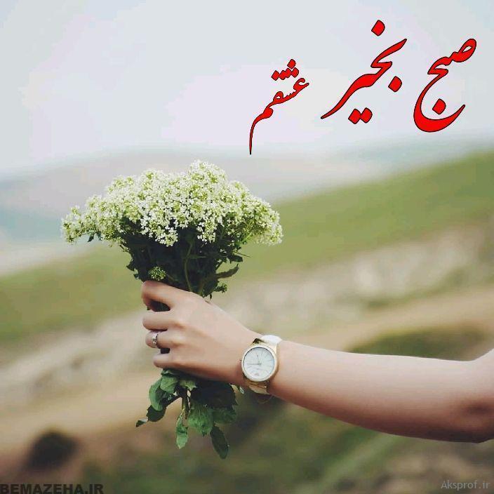 عکس نوشته صبح بخیر عشقم