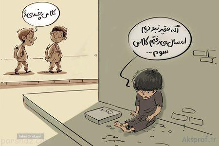 عکس نوشته فقر و گرانی