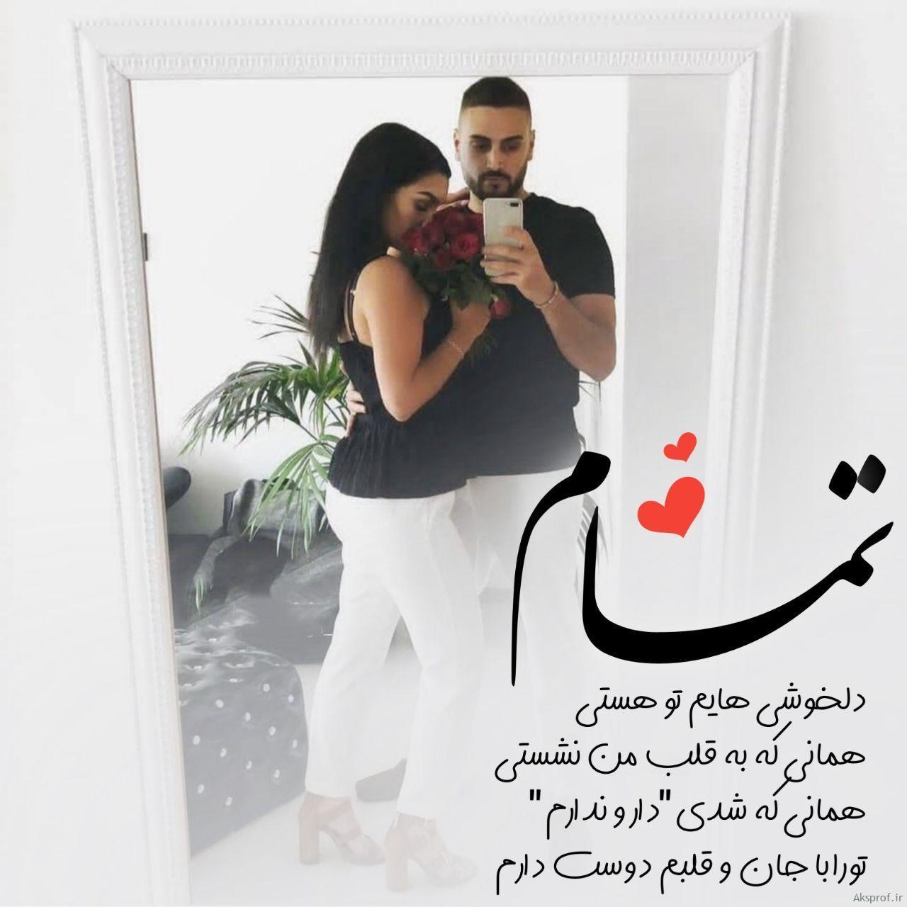 عکس نوشته های متن دار عاشقانه تمام من