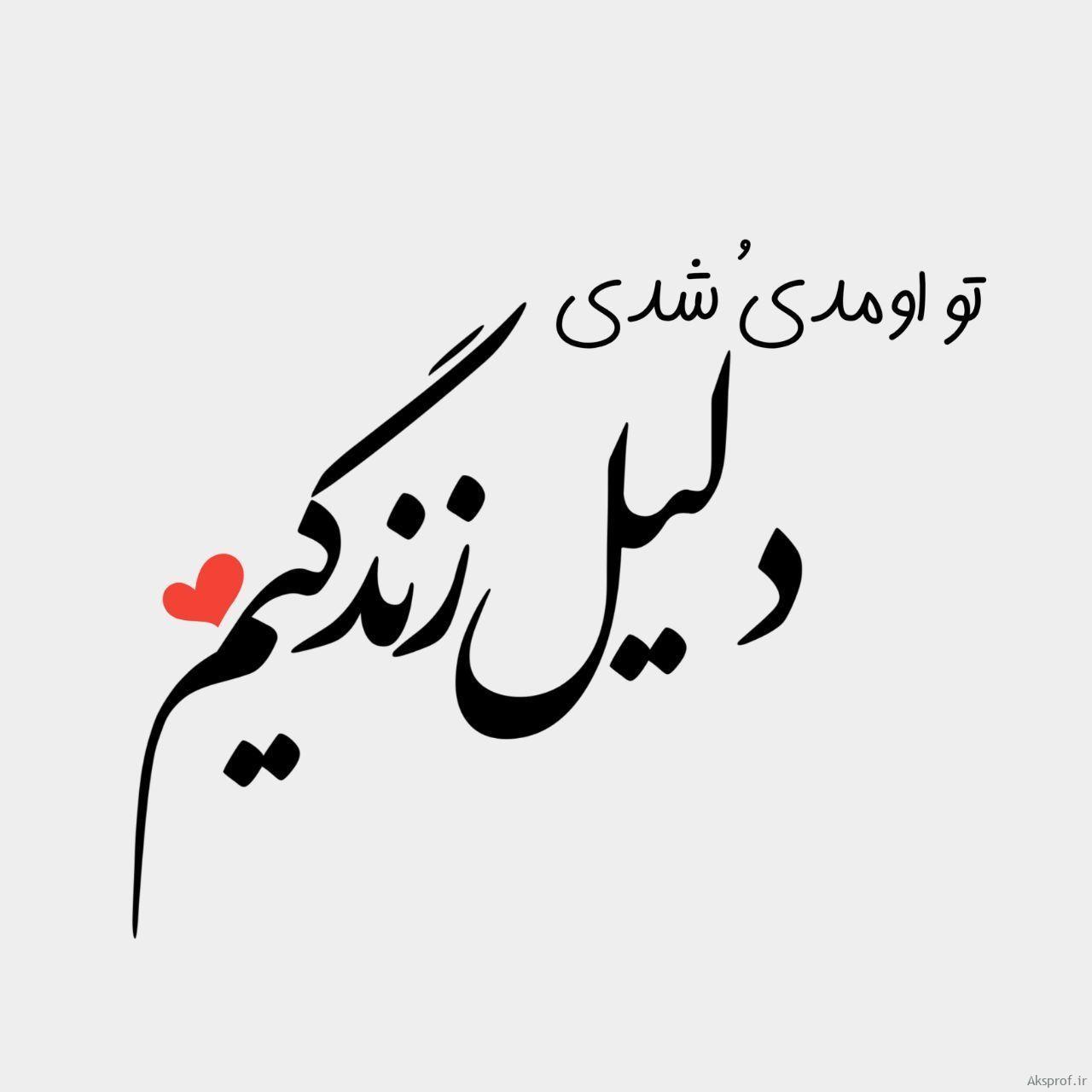 عکس نوشته های متن دار عاشقانه دلیل زندگیمی