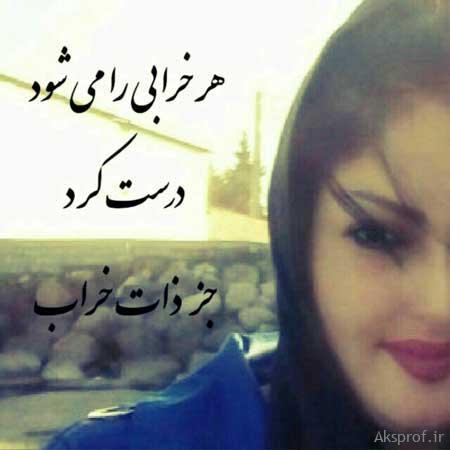عکس نوشته پروفایل جدید