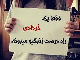 عکس پروفایل خردادی | خرداد ماهی که باشی | عکس نوشته خردادی ها