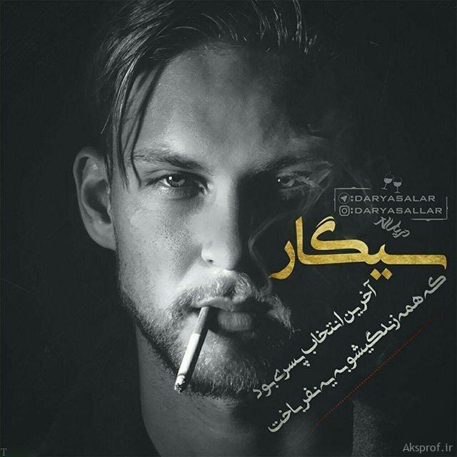 عکس پروفایل سیگار پسرونه