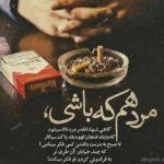 عکس پروفایل سیگار افسردگی