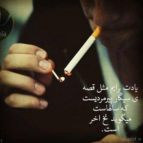 عکس پروفایل سیگار مردونه