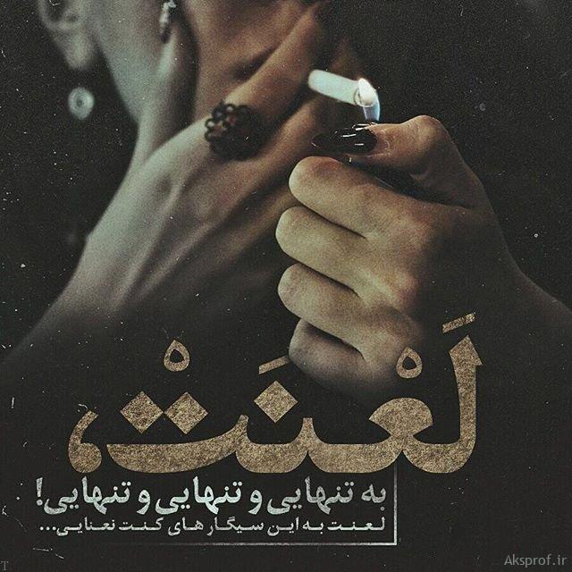 عکس پروفایل سیگار دخترونه