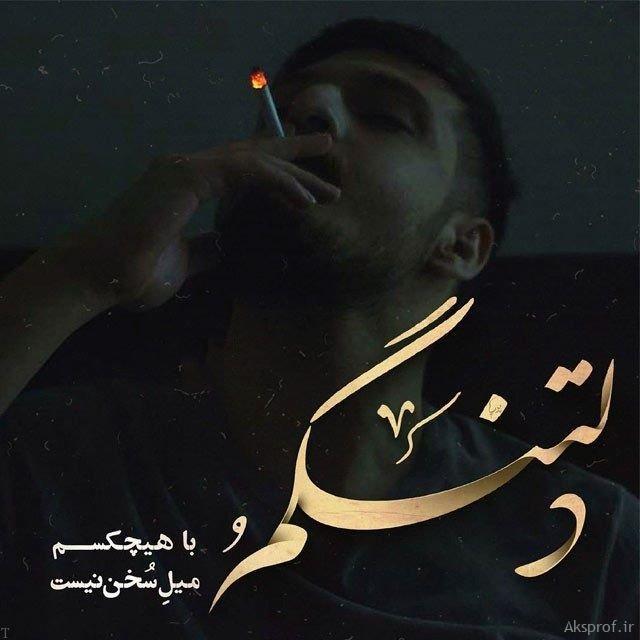 عکس پروفایل سیگار پسرونه دلتنگی