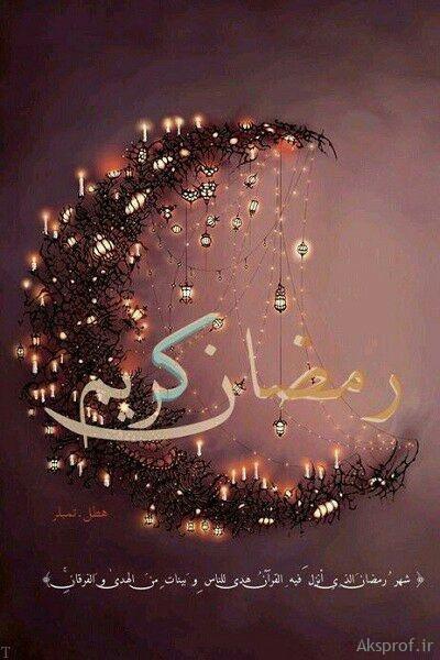 عکس پروفایل ماه رمضان | متن و عکس مخصوص ماه مبارک رمضان