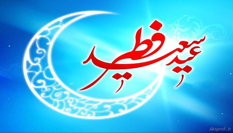 متن تبریک عید فطر و عکس نوشته تبریک عید سعید فطر