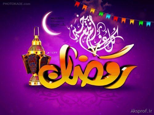متن نوشته تبریک ماه رمضان