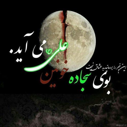 عکس نوشته شب قدر در رمضان 98