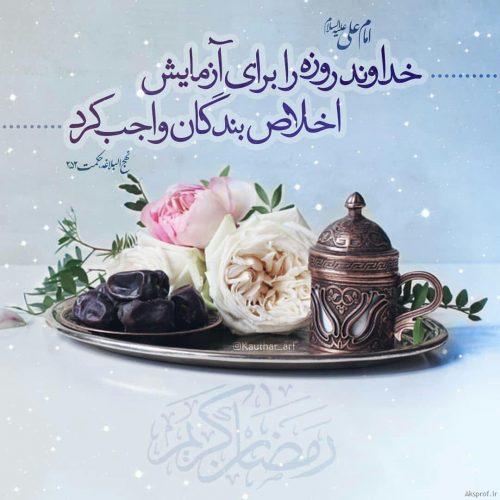 عکس نوشته پروفایل جدید مخصوص ماه مبارک رمضان 98