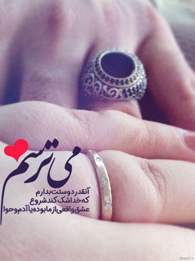 عکس پروف عشق و عاشقی