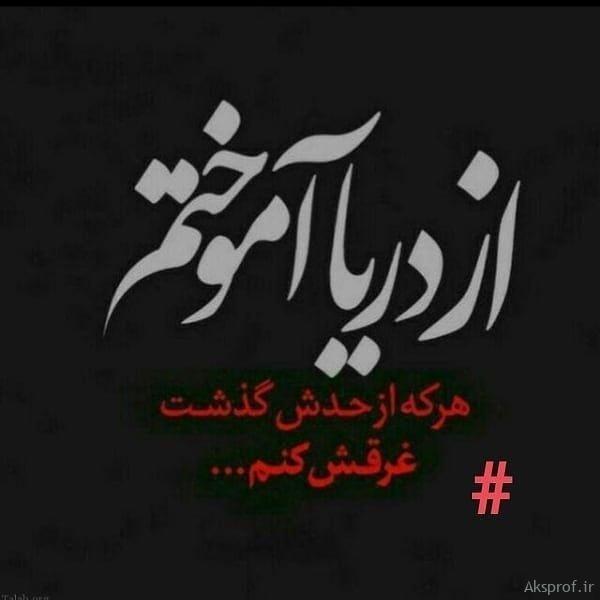 عکس نوشته پروفایل غمگین خفن ۹۸