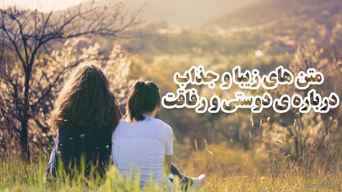متن های خفن و زیبا در باره دوستی و رفاقت