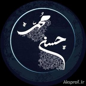 عکس پروفایل شهادت امام حسن مجتبی و پیامبر