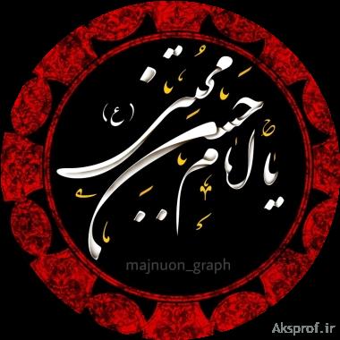 عکس پروفایل شهادت امام حسن مجتبی ع
